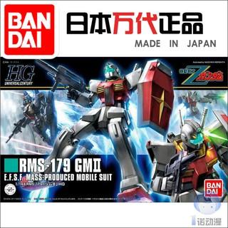 Bandai 71630 HGUC 131 1/144 RMS-179 GM-IIGUNDAM Gundam Jim II 2