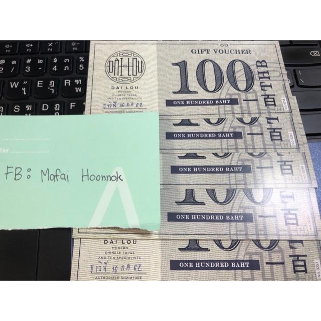 ประกาศขายถูกๆค่ะ Gift Voucher ร้าน DAI LOU ย่านอารีย์ ร้านอาหารจีนสไตล์ฮ่องกง ร้านสวยมากๆ มูลค่า 500 บาท