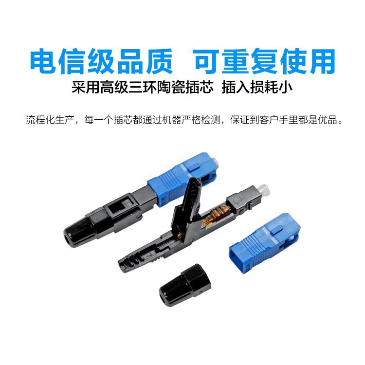 100 Đầu Fast Connector SC/UPC Giá chỉ 700.000₫