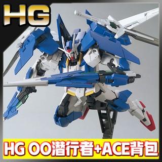 Mô hình đồ chơi lắp ráp Gundam 00 Diver + ACE HG (Bandai)