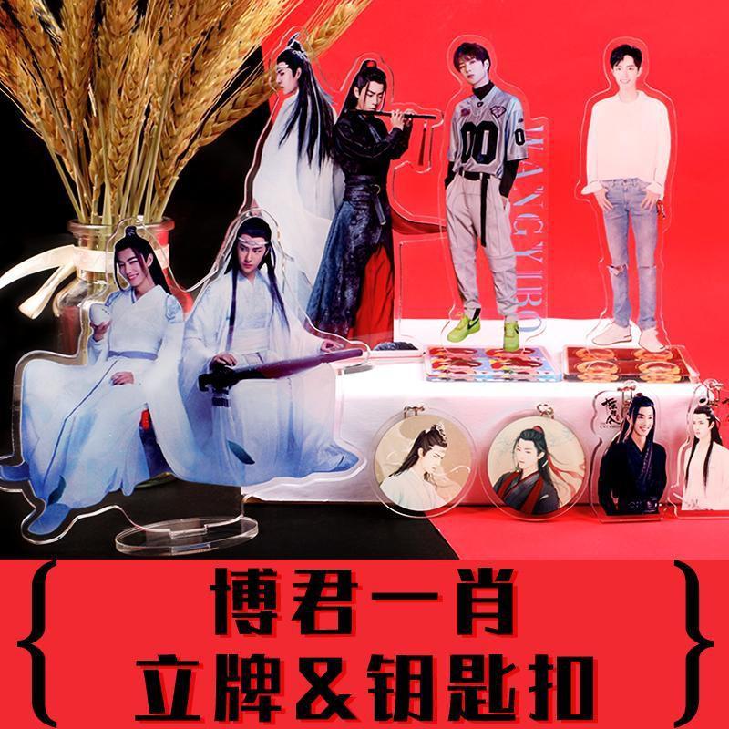 Cấp phép Ủng hộ Máy tính để bàn Trang trí Trang trí vẫn Chân dung Chen Qingling Xiao Zhan Wang Yibo