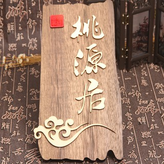Thẻ Bài Gỗ Phong Cách Trung Hoa