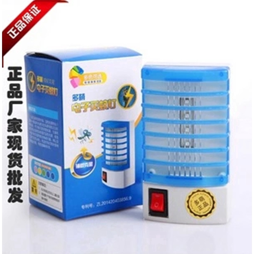 Mosquito lamp no radiation electronic mosquito killer household mosquito trap