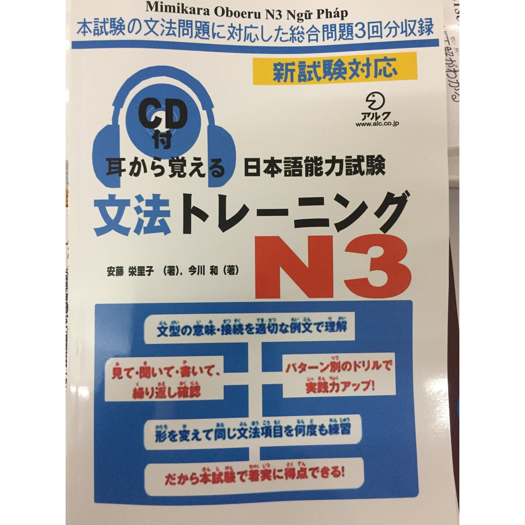 Sách Luyện Thi N3 Mimikara Oboeru Ngữ Pháp (Kèm CD)