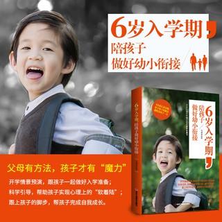 《諄文書齋》#現貨6歲入學期 陪孩子做好幼小銜接 父母的教育細節 家庭教育 教育孩子的書籍 小學入學家長教育方法 兒童教