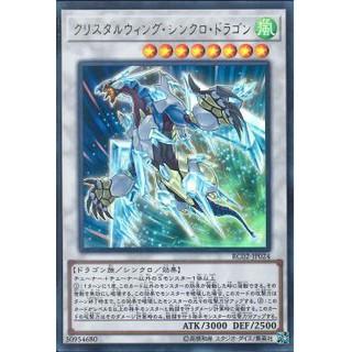 Crystal Wing Synchro Dragon (RC02-JP024) (Ultra Rare)