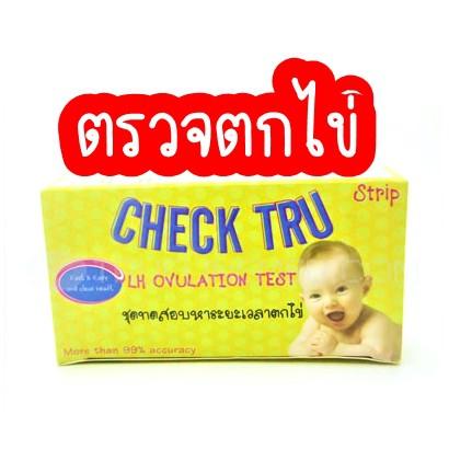 Check Tru ตรวจไข่ตก ชุดทดสอบหาระยะเวลาตกไข่ มี 5 ชุดทดสอบต่อกล่อง