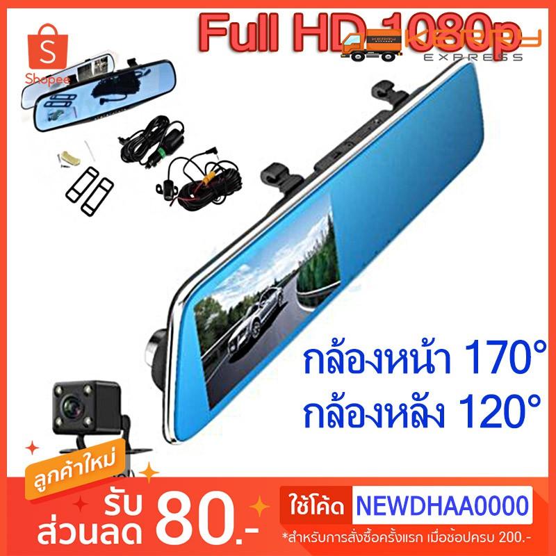 กล้องติดรถยนต์ หน้า-หลัง  Car Camera 'Magic Tech MT-854  มีระบบ Infraed ใช้บันทึกภาพได้ทั้งกลางวันและกลางคืน