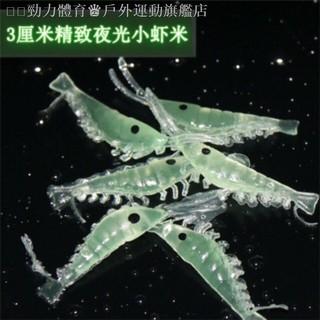 Mồi Câu Cá Hình Tôm Dạ Quang 3cm