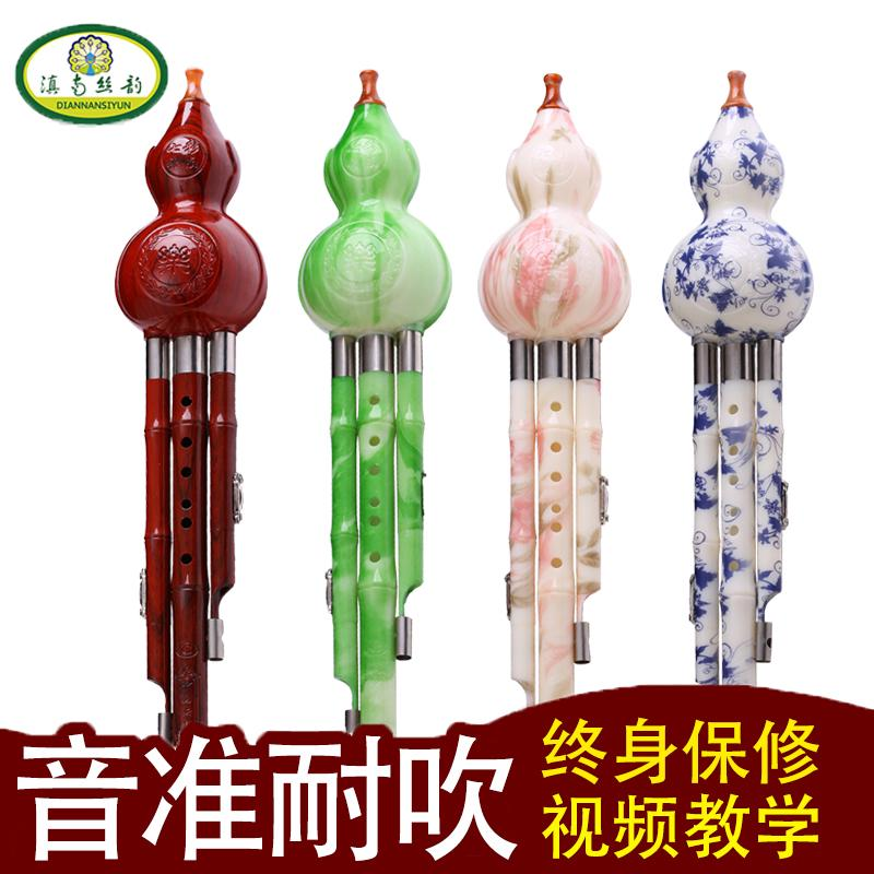Children's Day ◐┅♠The introduction of Gourd silk musical instrument C downgrade B Tune elementary school children Adul