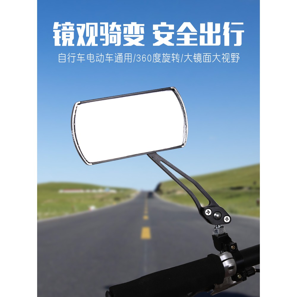 icycle convex rear view mirror universal mountain bike mirror electric bicycle inverted mirror mirror riding accessories