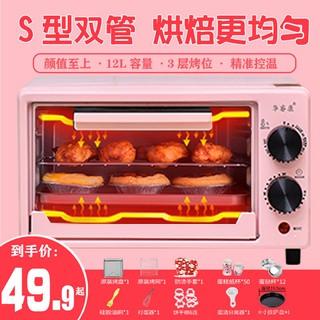 Lò nướng Huaruikang gia dụng nhỏ mini đa chức năng bánh khoai lang tự độn thumbnail