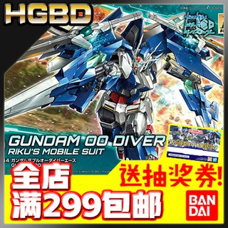 Mô hình đồ chơi lắp ráp Gundam 00 Diver ACE HG (Bandai)