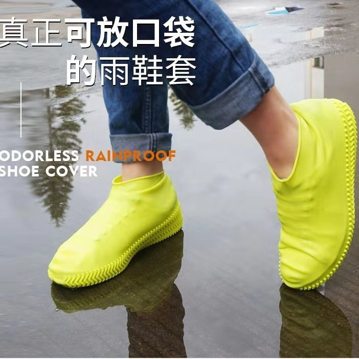 Shoes Cover Women's Men's Anti-slip Dustproof Silicone Rain Shoes Reusable Waterproof Portable Pocket Shoes Cover