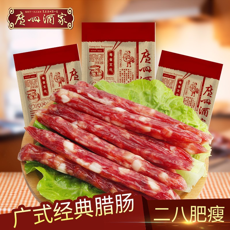 [Hometown taste] 3 bags of round sausage, Guangdong, bacon, 28, the proportion of autumn wind