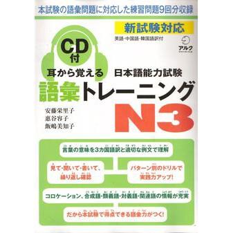 Sách Luyện Thi N3 Mimikara Oboeru Từ Vựng (Kèm CD)