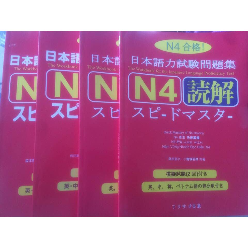 Supido masuta N4 bộ 4 cuốn