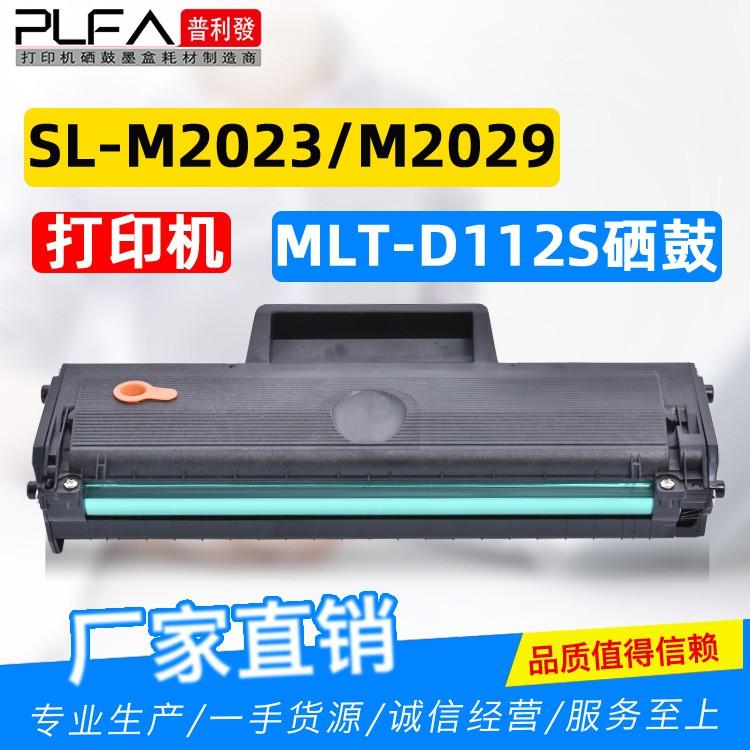 Hộp Mực In Laser Mlt-D112S Samsung Sl-M2023 Cho Máy In M2029