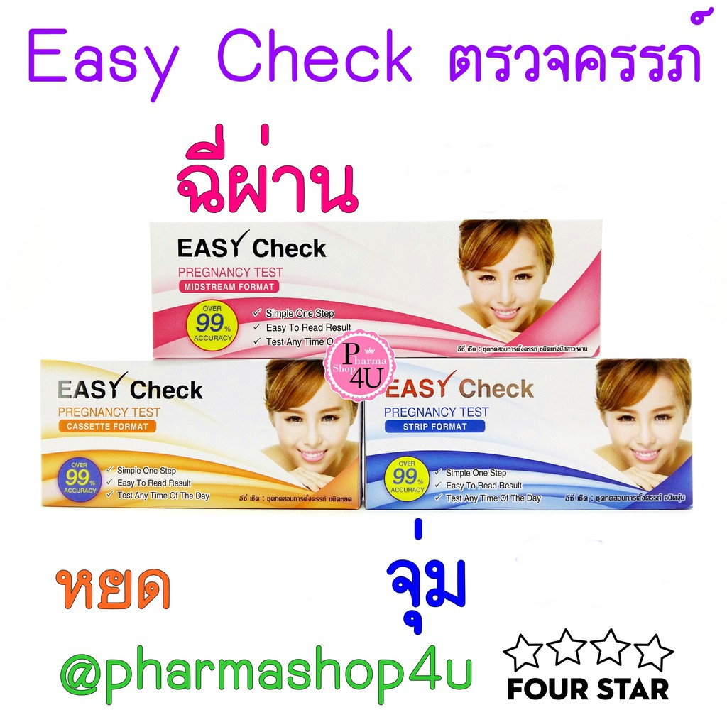 Easy Check ที่ตรวจครรภ์ ใช้ง่าย แม่นยำ 99% แบบจุ่ม /หยด /ปากกาไม่ต้องตวงปัสสาวะ Pregnancy test