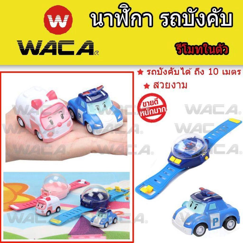 WACA Toy Watch รถบังคับ 10 เมตร ของเล่น นาฬิกา รถบังคับ พร้อมรีโมทในตัว รถบังคับมินิ รถบังคับด้วยนาฬิกาข้อมือ พกพาสะดวกA