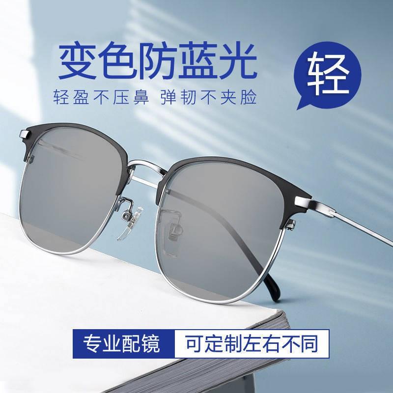 Thay đổi màu UV-UV Kính cận thị nam trong kính râm Gương năng lượng mặt trời Chống màu xanh phẳng Thay đổi màu bóngunise