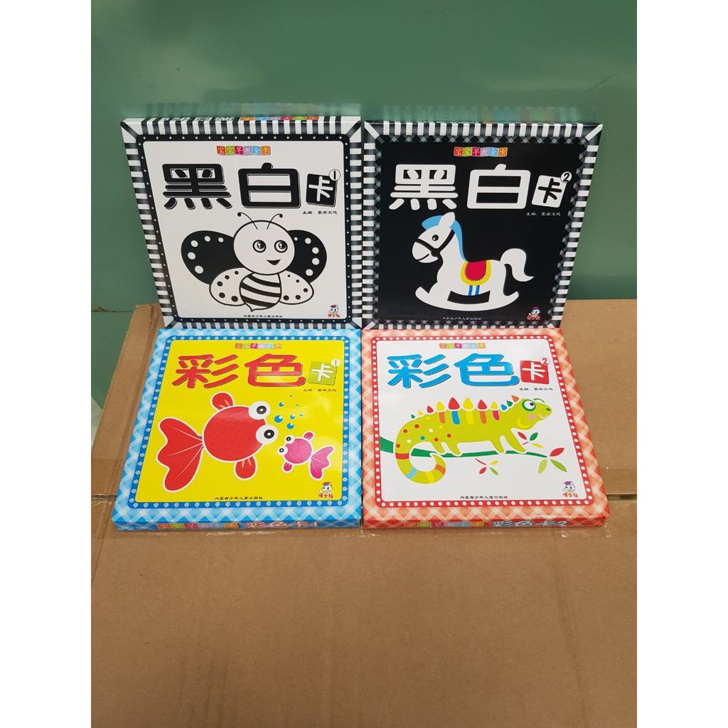 Thẻ Flashcard kích thích thị giác trẻ sơ sinh chống lóa loại dày (dùng để tráo thẻ khi dạy bé) quà tặng cho bé trẻ em