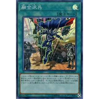 THẺ BÀI YUGIOH Fusion Dispatch-Super Rare