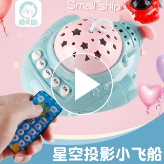 Baby early education small plane with remote control music star projection story machine educational toys