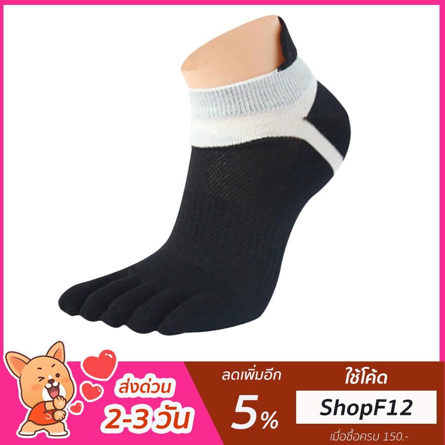ถุงเท้าวิ่ง ถุงเท้าแยกนิ้ว สำหรับซ้อมวิ่ง ออกกำลังกาย Cotton 100% ถุงเท้า 5 นิ้ว ถุงเท้านิ้ว ถุงเท้ากีฬา