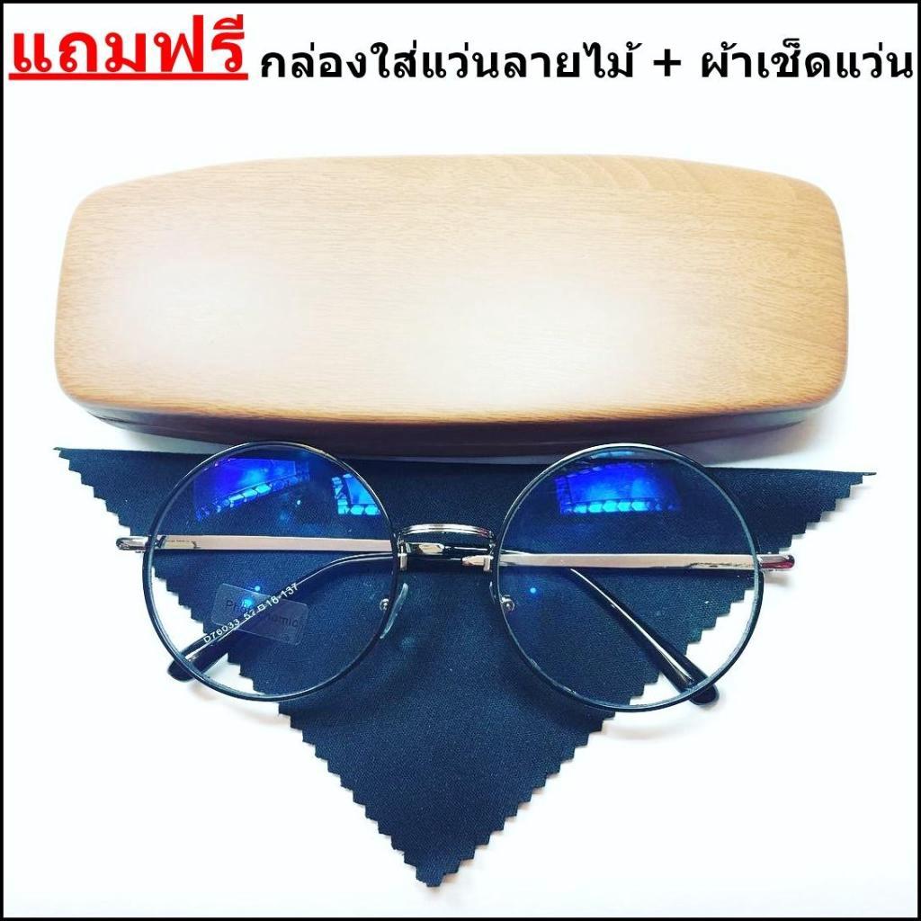 Sunglasses Travel แว่นสายตายาว +200 เลนส์เปลี่ยนสีออโต้ มัลติโค๊ต แว่นกรองแสงสายตายาว แว่นกันแดดสายตายาว Farsighted Read