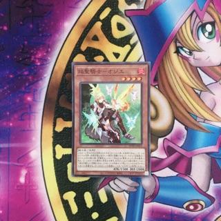 Thẻ bài Yugioh Flame Noble Knight Ogier OCG JP ROTD-JP013