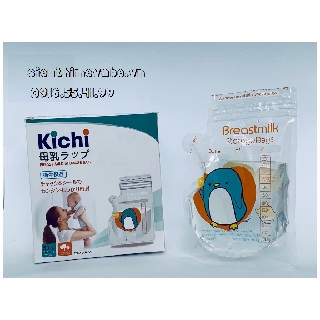 Hộp 50 túi trữ sữa Kichi 250ml tặng kèm bút ghi thông tin