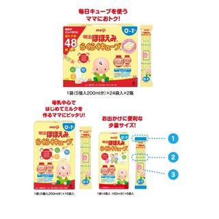 [TÁCH LẺ] Sữa Meiji Thanh Nội Địa Nhật Cho Bé Từ 0 -3 Tuổi thumbnail