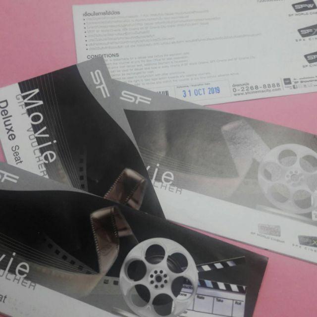 Voucher Movie SF Deluxe Seat 4 ใบ