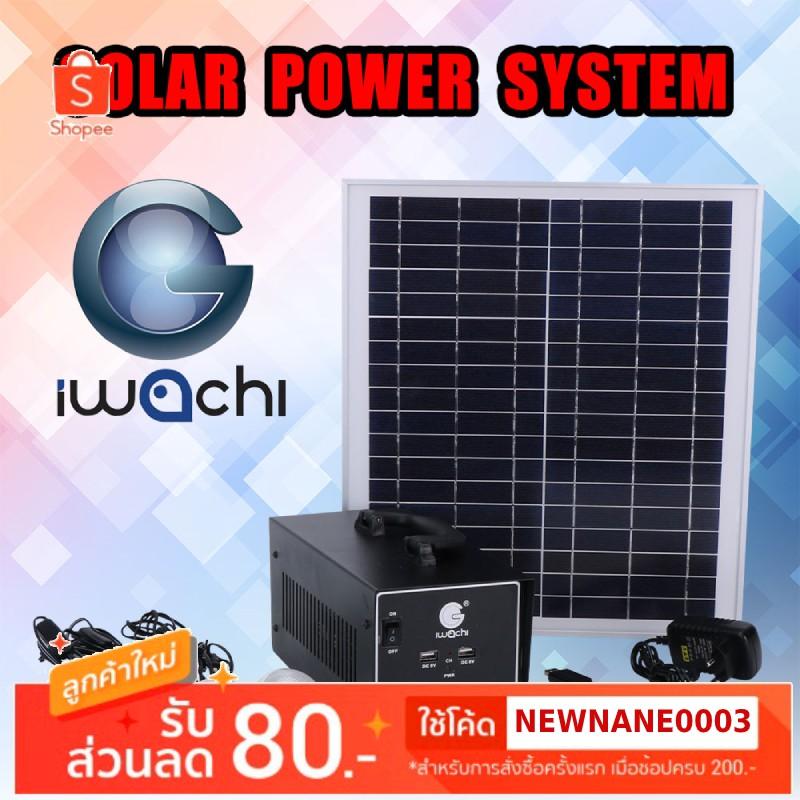 ชุดสำรองไฟ โซล่าเซลล์ (อเนกประสงค์) SOLAR POWER SYSTEM (IWC-SOLAR-POWER SUPPLY-12A) รหัส 239596