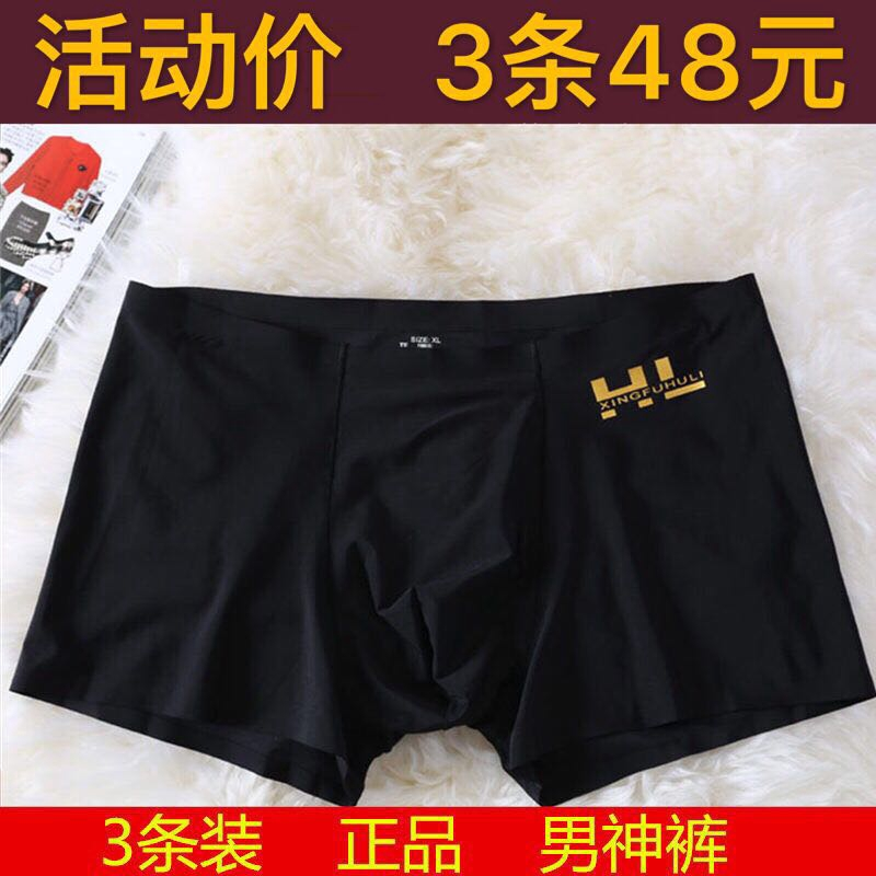❀⊙❏Article 3 with authentic happiness fox pants of male god boxer non-trace closest ice silk a thin plate model