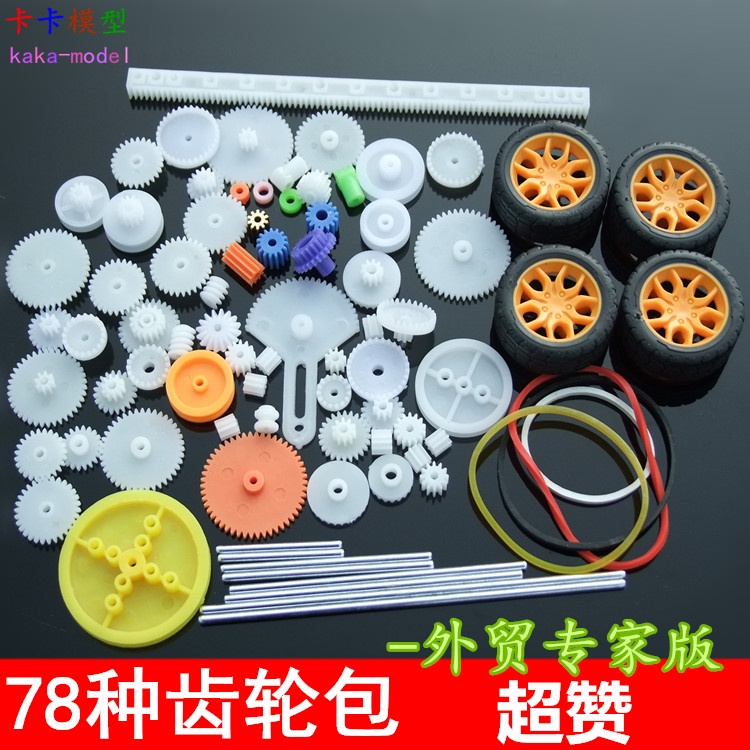 A Variety of Boutique Gear Bags GearBox Toy Robot Motor Plastic GearDIYThe Model Parts