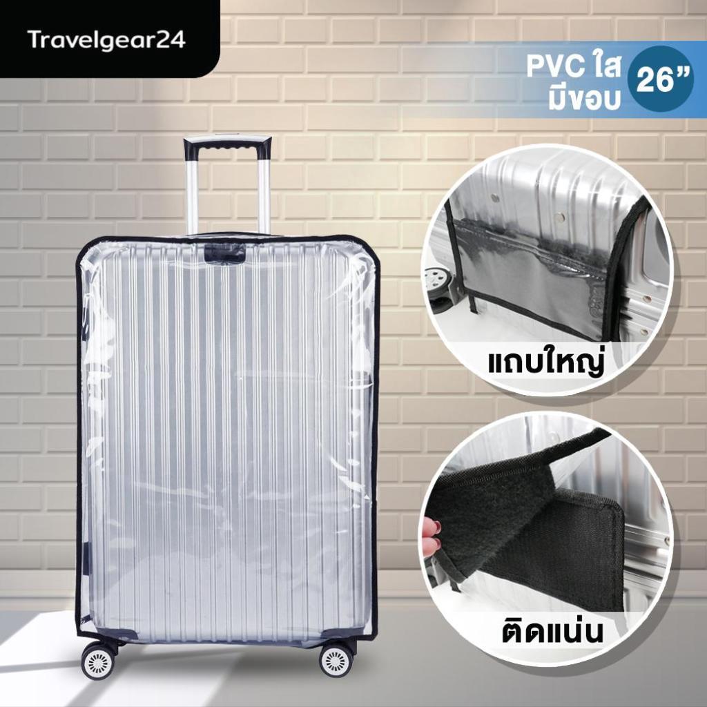 ท่องเที่ยว TravelGear24 พลาสติกใสคลุมกระเป๋าเดินทาง 26 นิ้ว กันเปื้อน กันริ้วรอยและกันน้ำ PVC Cover Suitcase - A0170่องเ