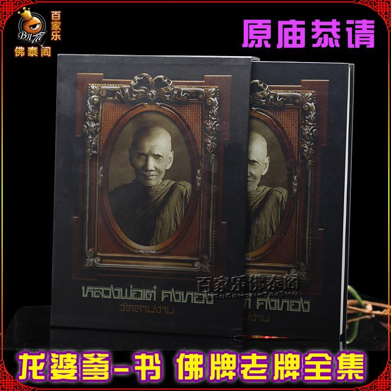 k4 ด้วย 180 การจัดส่งสินค้าประเทศไทยพระพุทธรูปมังกรแท้ผู้หญิงหนังสือบัตรพระพุทธรูป