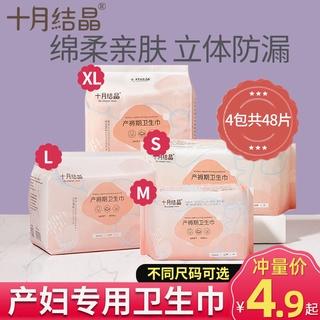 Khăn giấy vệ sinh đặc biệt dành cho mẹ bầu sau sinh