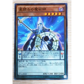 [Thẻ Yugioh] Stargazer Magician