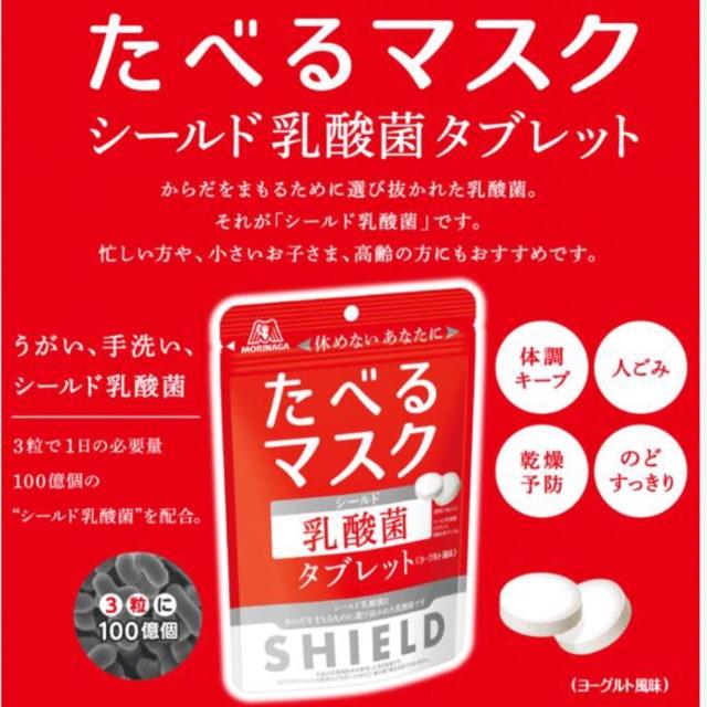 Shield Lactic Acid Bacteria
