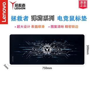 Miếng Lót Chuột Máy Tính Lenovo