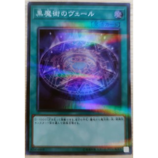 [Thẻ Yugioh] Dark Magic Veil |JP| Super Parallel Rare (DM)