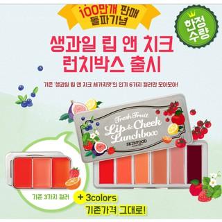[SKINFOOD] Bảng son dưỡng và má hồng 2 trong 1 siêu cute từ trái cây tự nhiên của SKINFOOD thumbnail