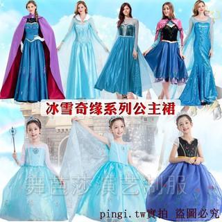 Snow Wonderland Princess Skirt Adult children Aisha Princess skirt Anna Princess