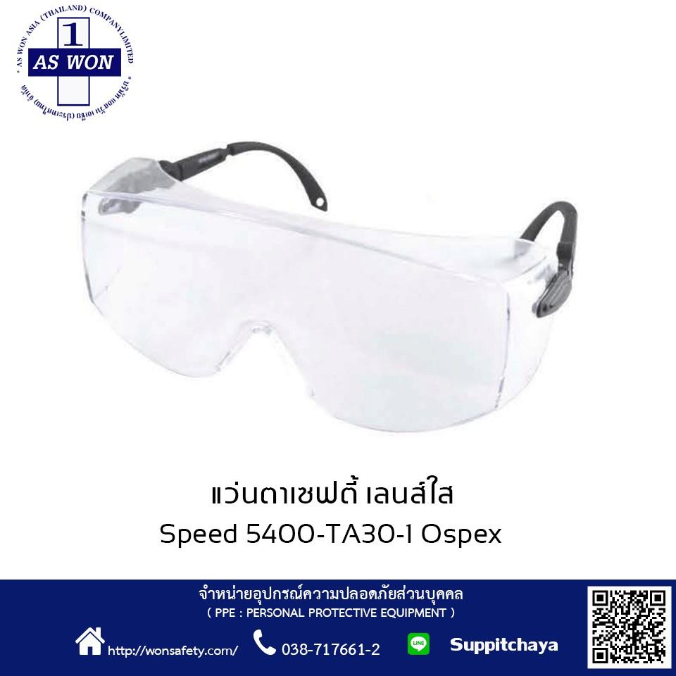 แว่นตาเซฟตี้ SPEED 5400