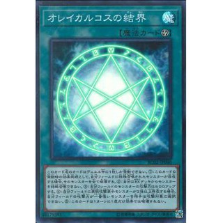 The Seal of Orichalcos (RC02-JP046) (Super Rare)