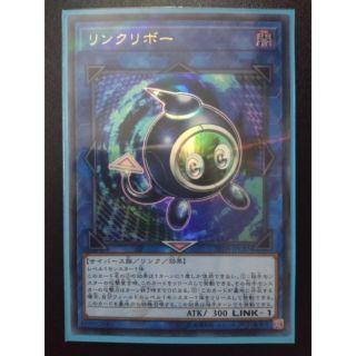 Thẻ bài Yugioh: Linkuriboh 20TH-JPC87 – Ultra Rare