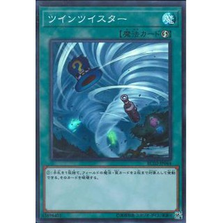 Twin Twisters (RC02-JP044) (Super Rare)